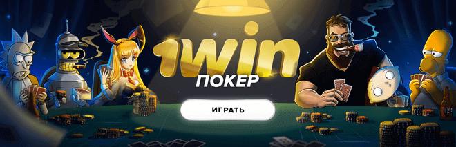 1win-casino